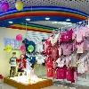 Детские магазины в Осе